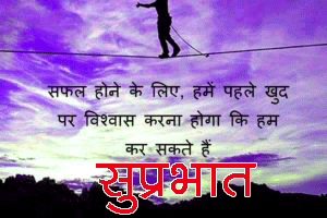 Hindi Quote Good Morning Images pictures free hd download