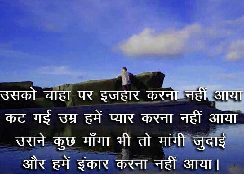 Hindi Shayari Images