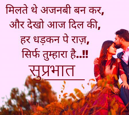 Hindi Suprabhat Images