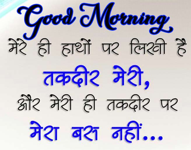 Latest Free Best Hindi Suvuchar Good Morning Images Wallpaper Download