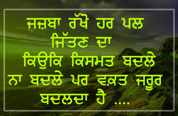 Latest Free Punjabi Whatsapp Status Images Wallpaper Download