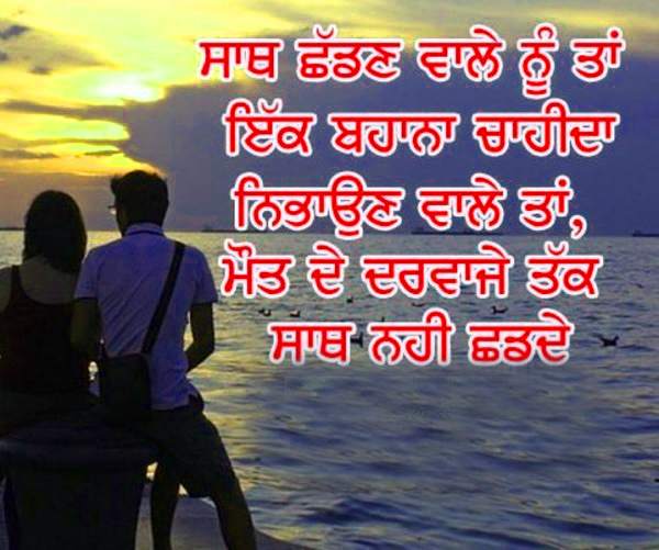 Punjabi Whatsapp Status Images Wallpaper free Download