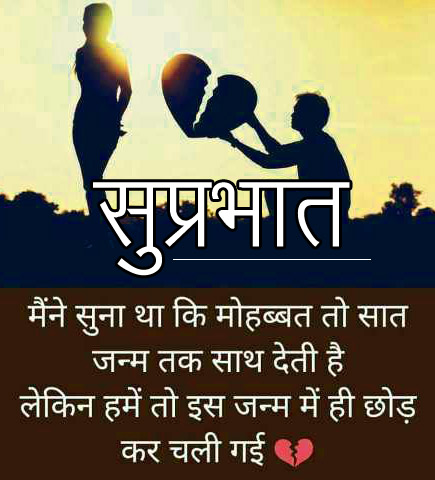 Suprabhat Good Morning Images