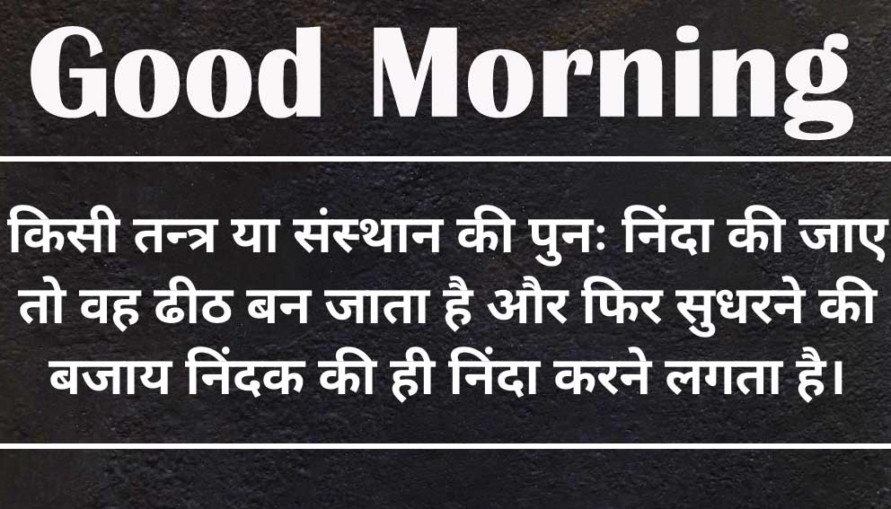 Suvichar Good Morning Photo for Facebook