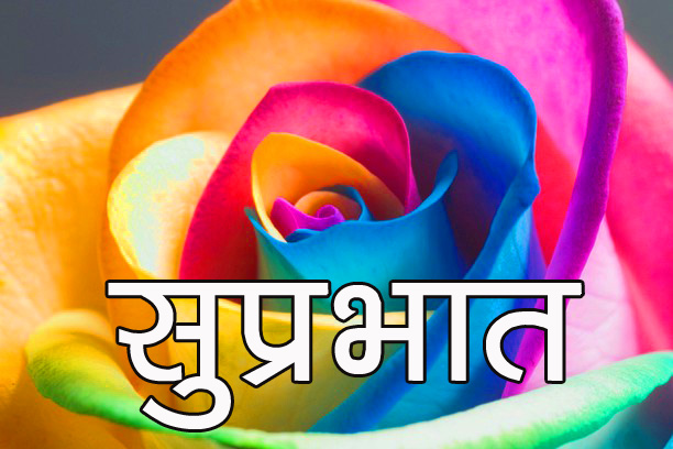 suprabhat-images-18