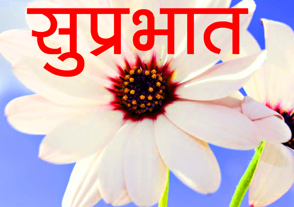 suprabhat-images-5