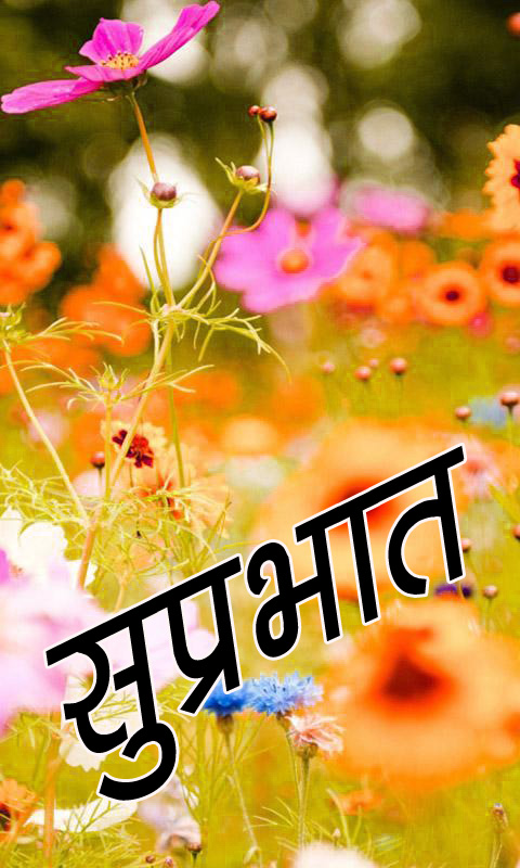 suprabhat-images-6