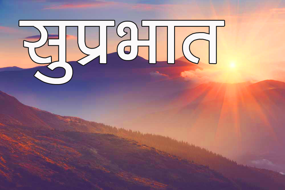 suprabhat-images-8