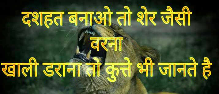 Hindi-Attitude-Images-11