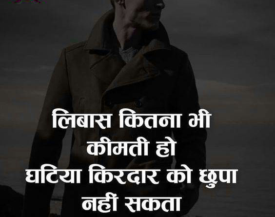Hindi-Attitude-Images-28