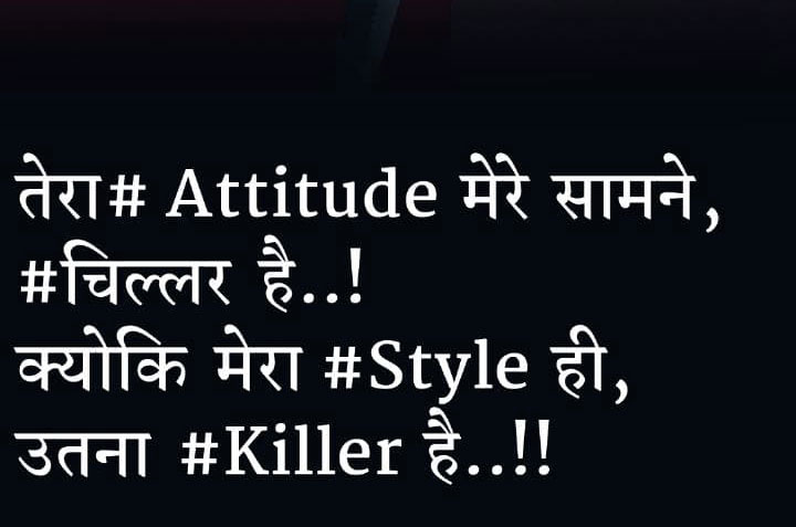 Hindi-Attitude-Images-HD-Free-Downlaod-12