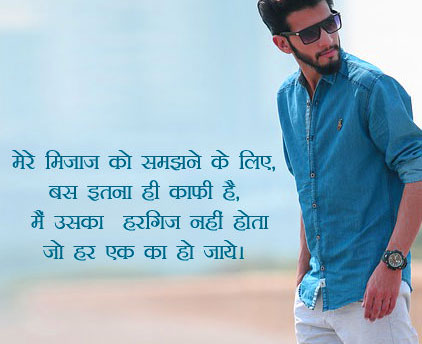 Hindi-Attitude-Images-HD-Free-Downlaod-19