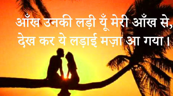 Love-Status-Images-In-Hindi-Download-1