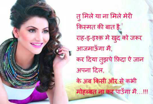 Love-Status-Images-In-Hindi-Download-10