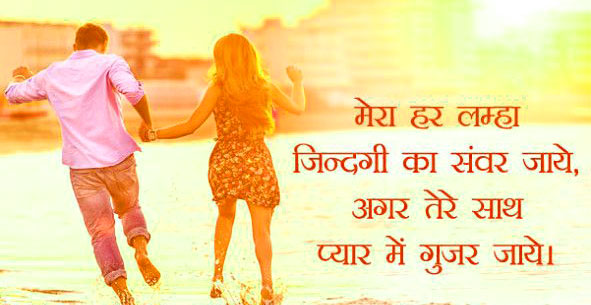 Love-Status-Images-In-Hindi-Download-15