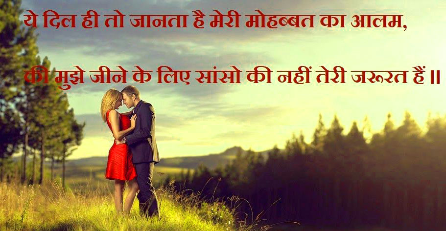 Love-Status-Images-In-Hindi-Download-16