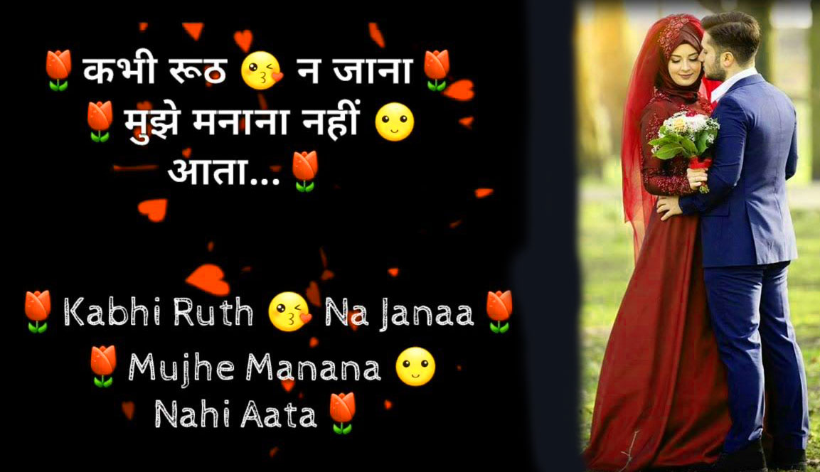 Love-Status-Images-In-Hindi-Download-18