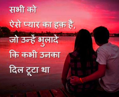 Love-Status-Images-In-Hindi-Download-28