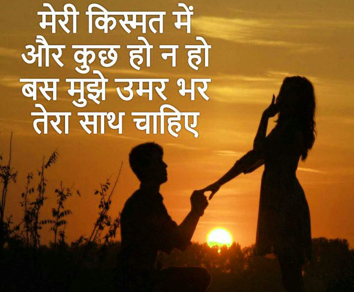 Love-Status-Images-In-Hindi-Download-29