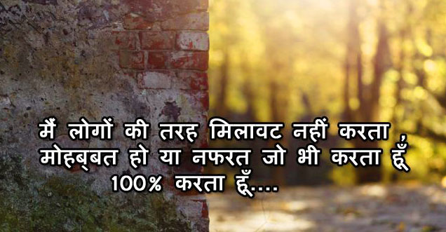 Love-Status-Images-In-Hindi-Download-30