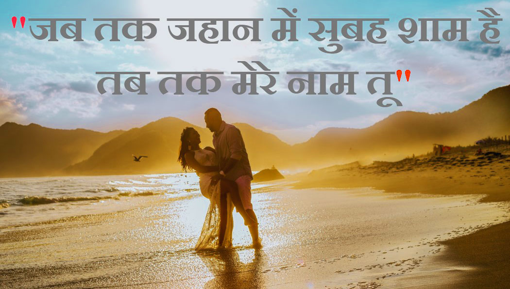 Love-Status-Images-In-Hindi-Download-8