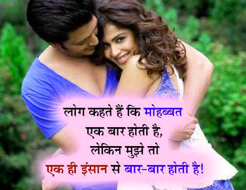 Love-Status-Images-In-Hindi-Download-Pics-1