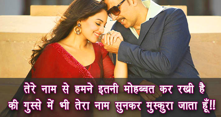 Love-Status-Images-In-Hindi-Download-Pics-11