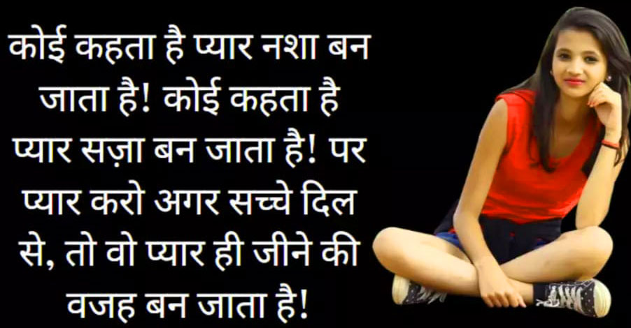 Love-Status-Images-In-Hindi-Download-Pics-12