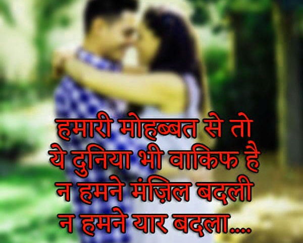 Love-Status-Images-In-Hindi-Download-Pics-18