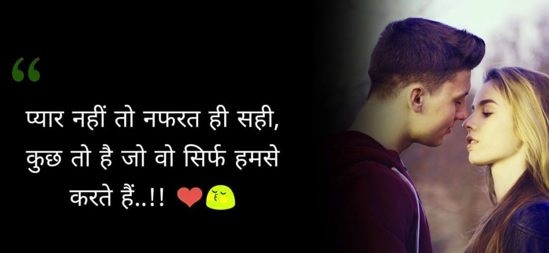 Love-Status-Images-In-Hindi-Download-Pics-23