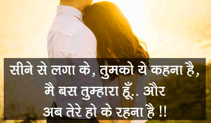 Love-Status-Images-In-Hindi-Download-Pics-6