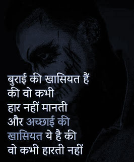 Motivational Quotes Hindi Images Download Free
