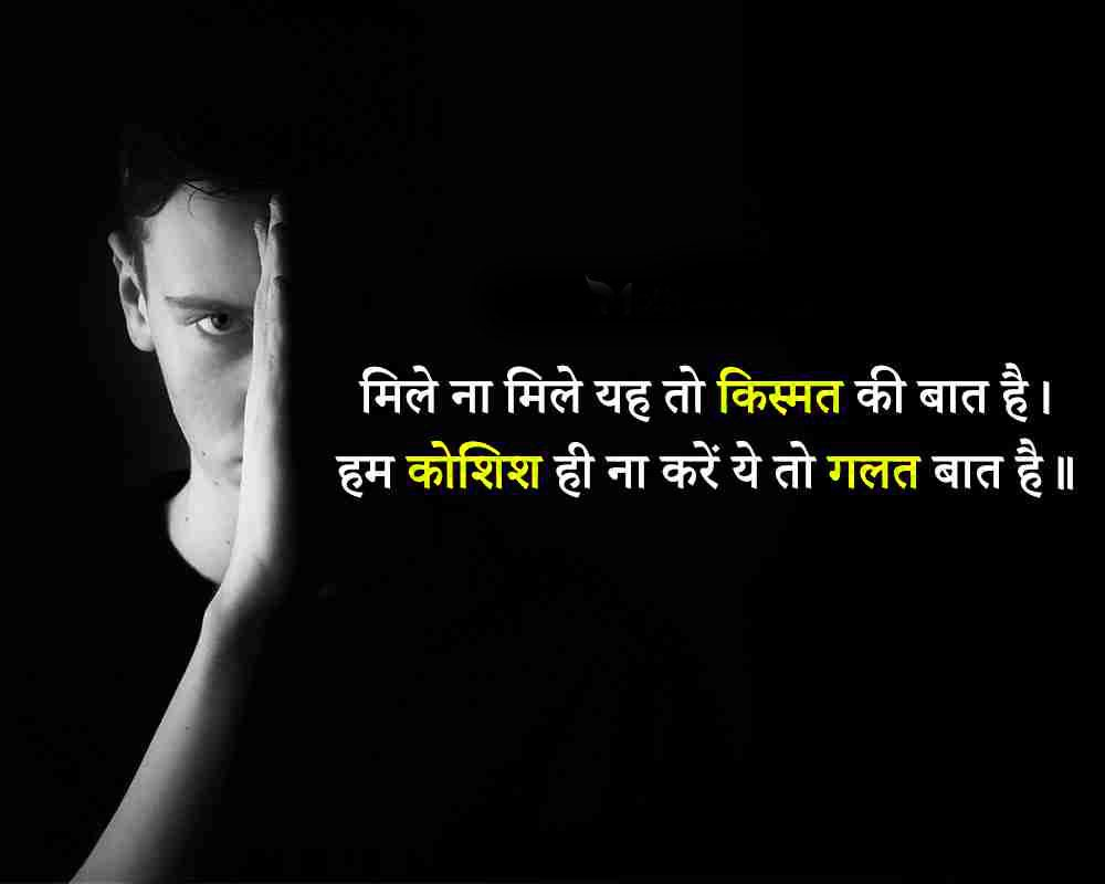 Best New Motivational Quotes Hindi Pics Images Free Download