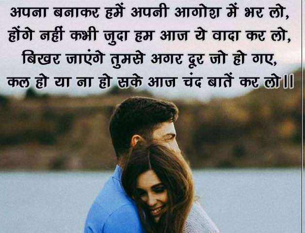 Romantic-Hindi-Shayari-1