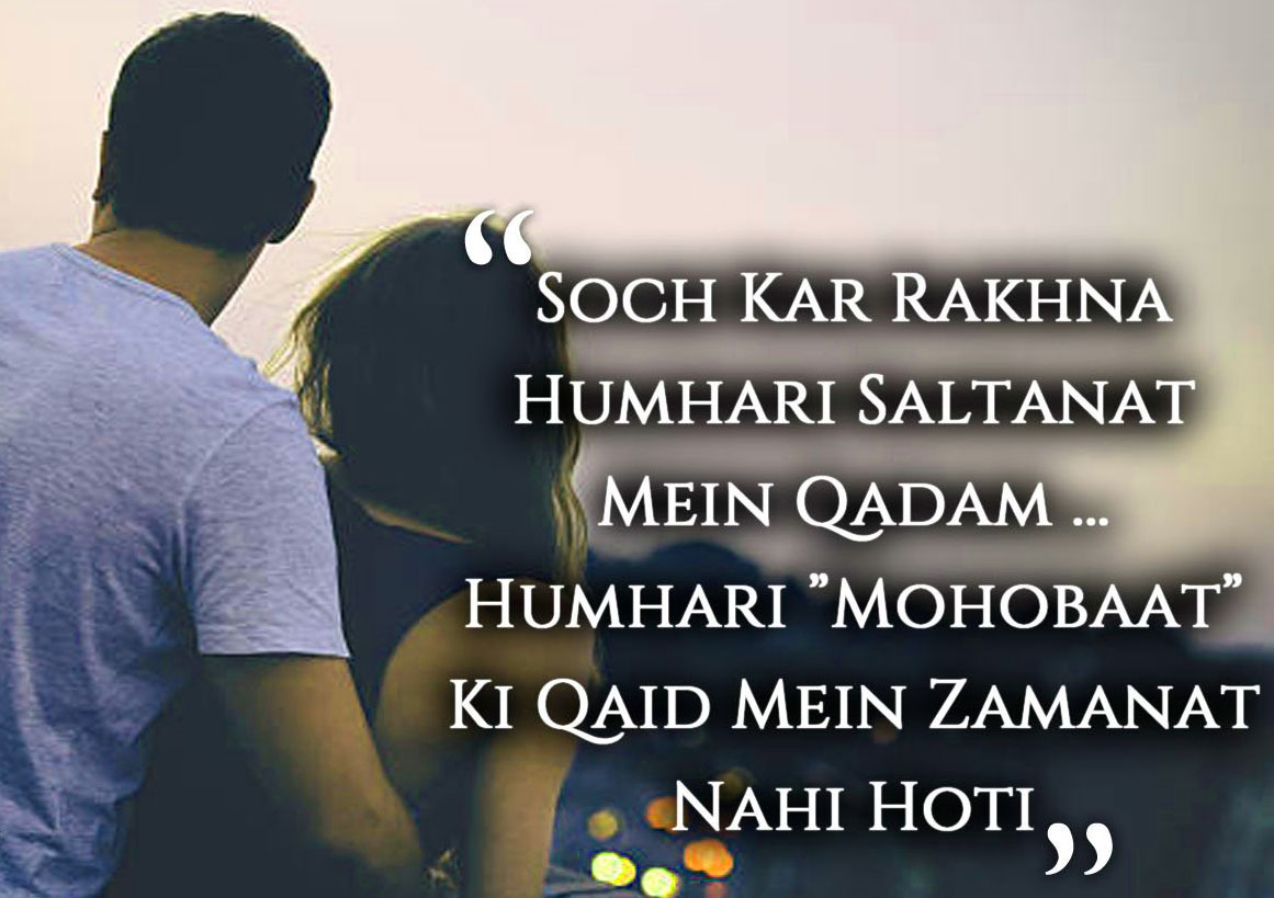 Romantic-Hindi-Shayari-10