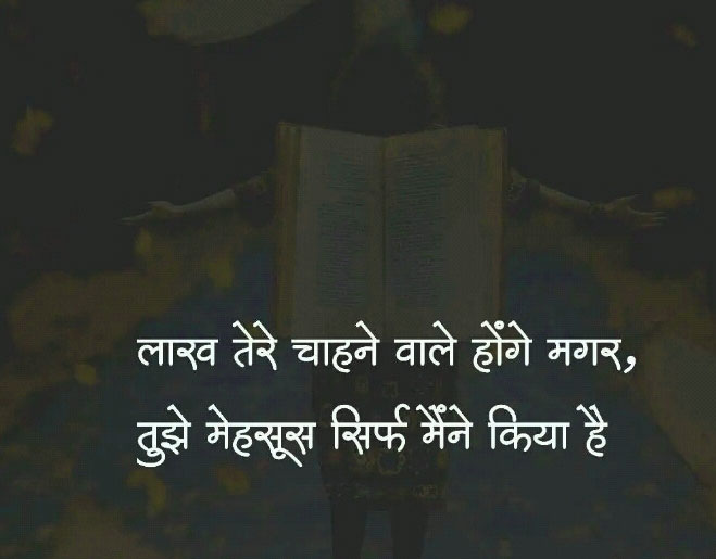 Romantic-Hindi-Shayari-11