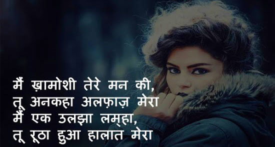 Romantic-Hindi-Shayari-12