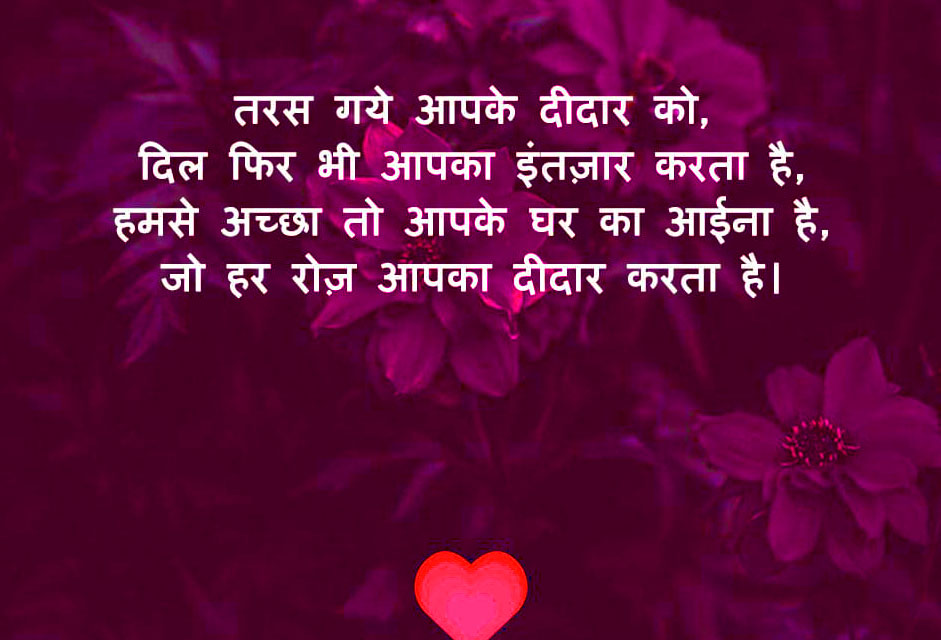 Romantic-Hindi-Shayari-16