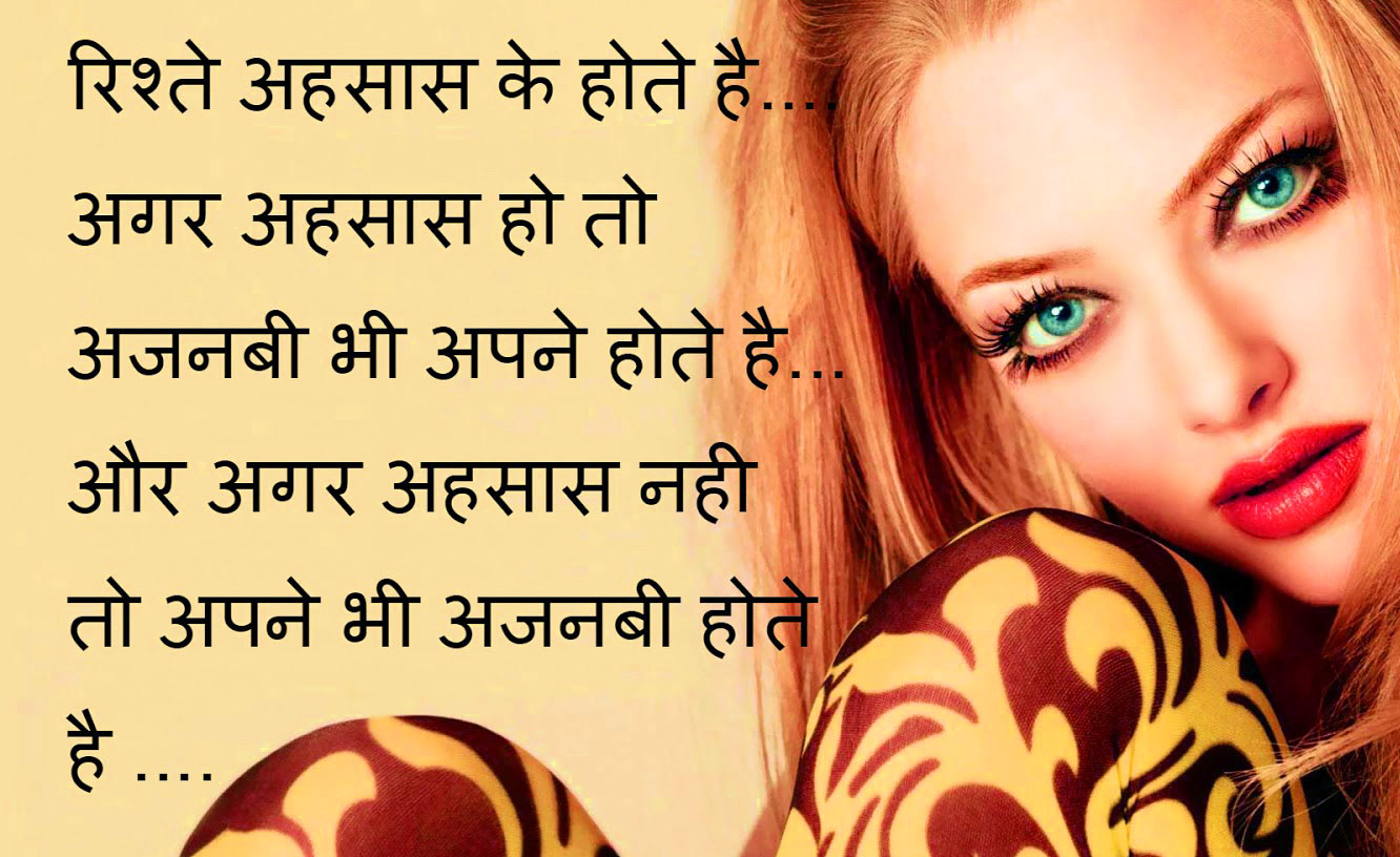 Romantic-Hindi-Shayari-18