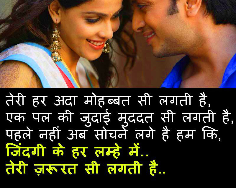 Romantic-Hindi-Shayari-2