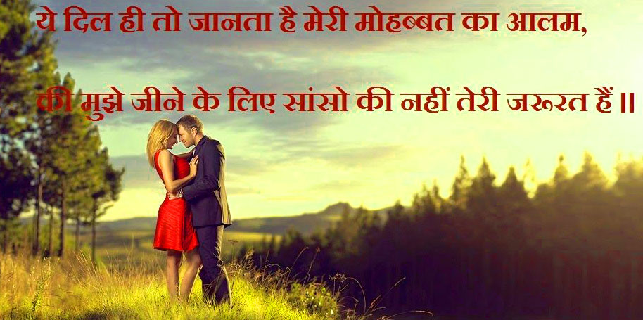 Romantic-Hindi-Shayari-20