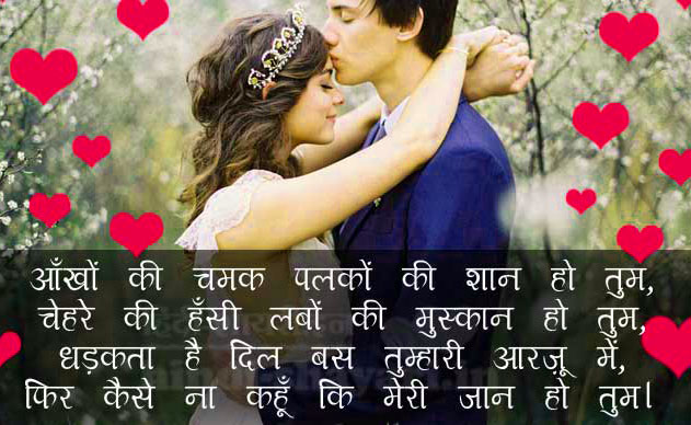 Romantic-Hindi-Shayari-21