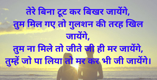 Romantic-Hindi-Shayari-24