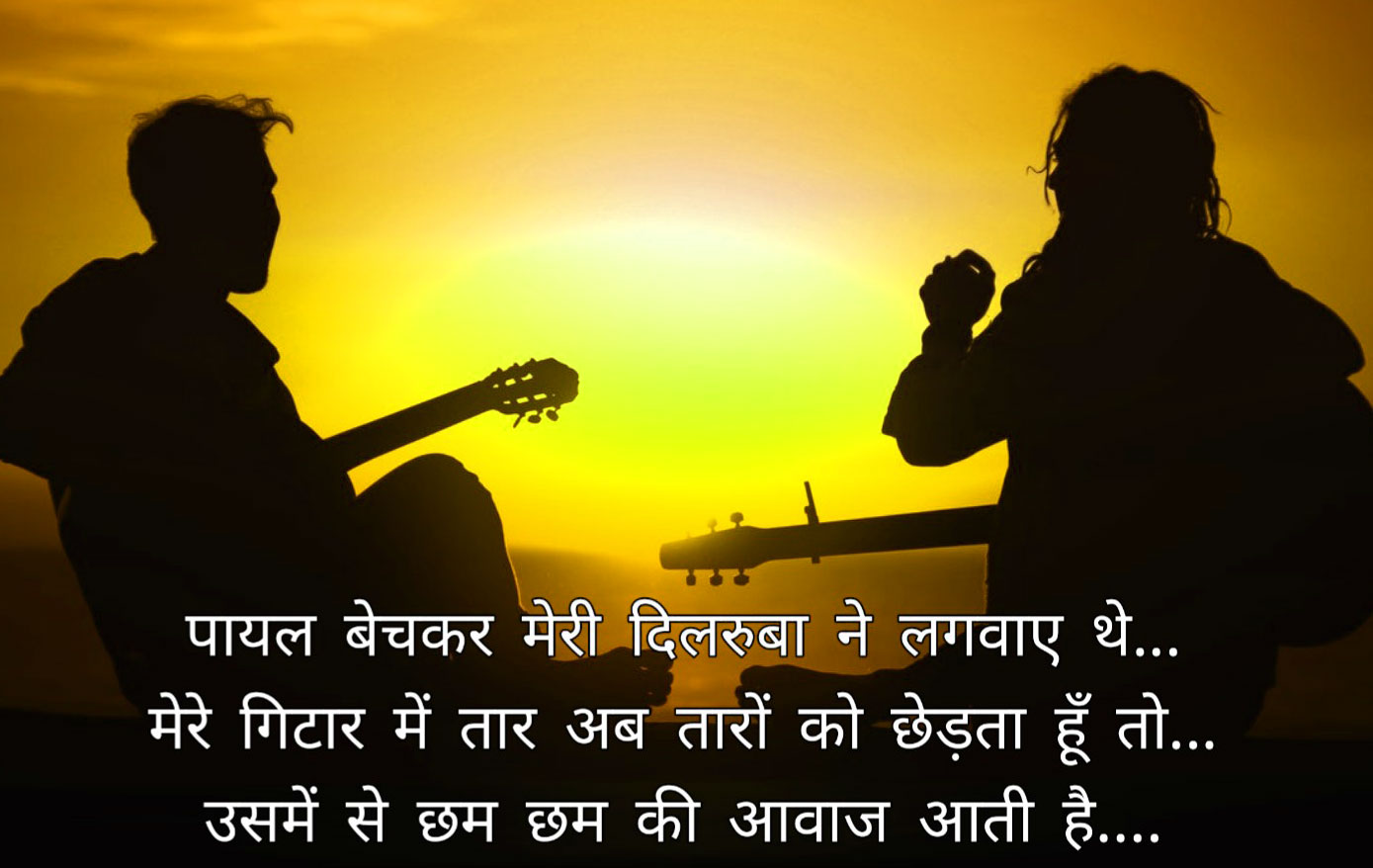 Romantic-Hindi-Shayari-27