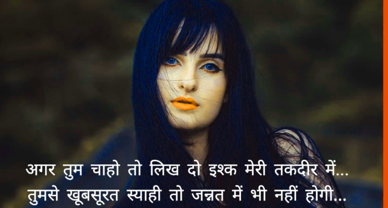 Romantic-Hindi-Shayari-28
