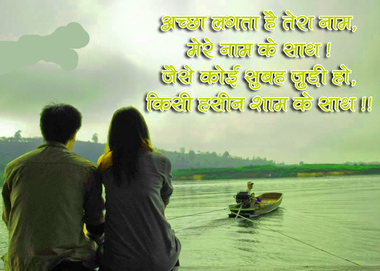 Romantic-Hindi-Shayari-29