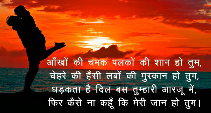 Romantic-Hindi-Shayari-30