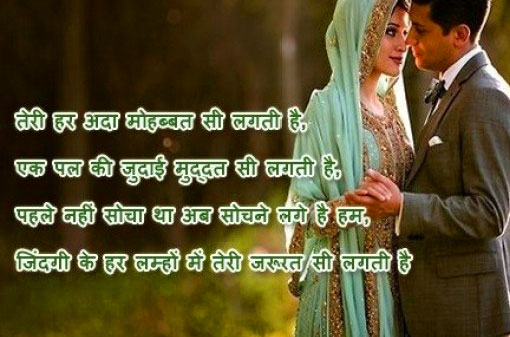 Romantic-Hindi-Shayari-5