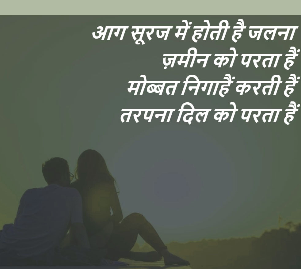 Romantic-Hindi-Shayari-6