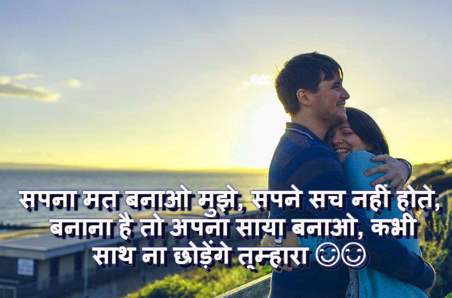 Romantic-Hindi-Shayari-7